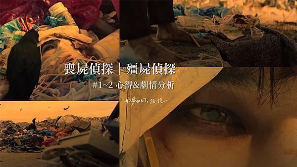 【韓劇《喪屍偵探/殭屍偵探》#1:你有看過這樣的喪屍嗎?】心得與劇情分析/配樂與致敬整理