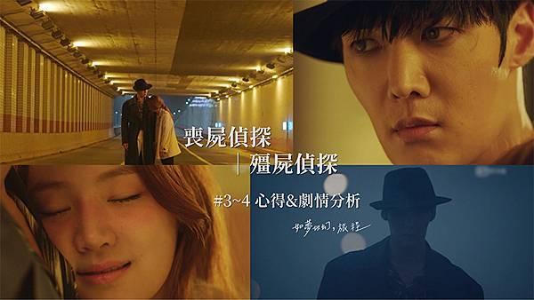 【韓劇《喪屍偵探/殭屍偵探》#3~4:你有看過這樣的喪屍嗎?】心得與劇情分析/配樂與致敬整理