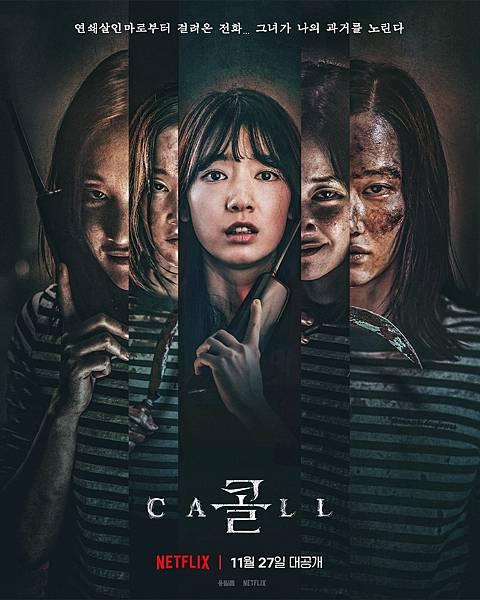 韓影《Call 聲命線索》Netflix海報