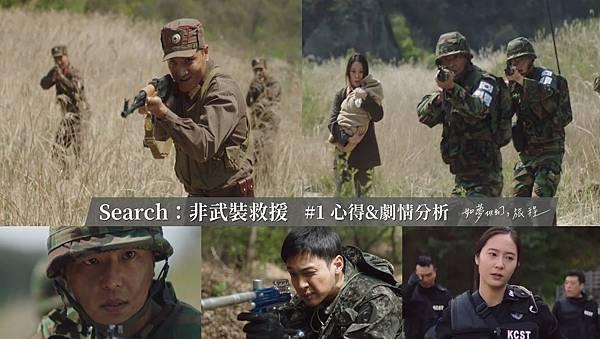 Search:非武裝救援 EP1-2-horz.jpg