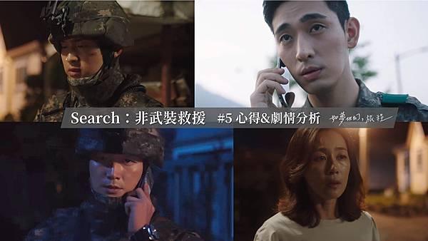 Search:非武裝救援 EP5-vert.jpg