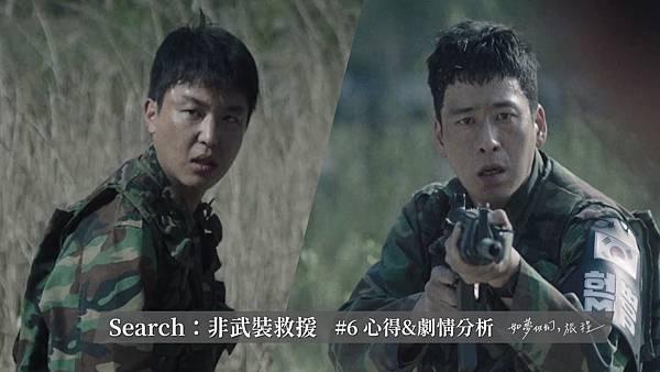 Search:非武裝救援 EP.6.jpg