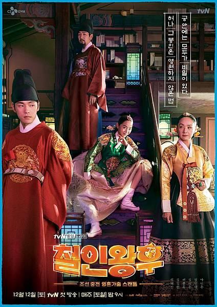 《哲仁王后》團體海報