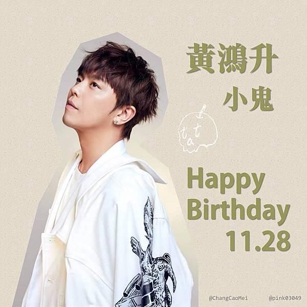 【黃鴻升生日快樂!】11/28生日祝福/我眼中的小鬼