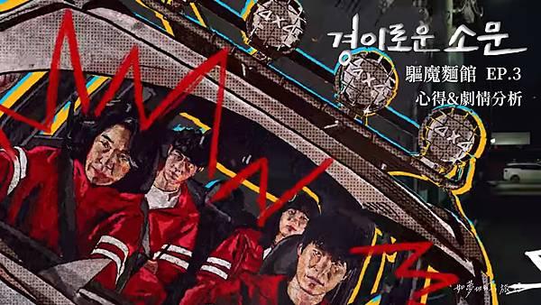 《驅魔麵館》EP.3@如夢似幻,旅程.jpg