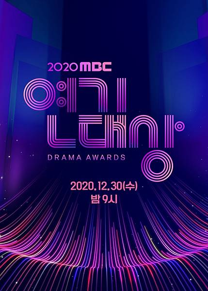 2020 MBC演技大賞|MBC 연기대상|MBC Drama Awards.jpg