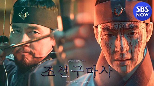 《朝鮮驅魔師》預告.png