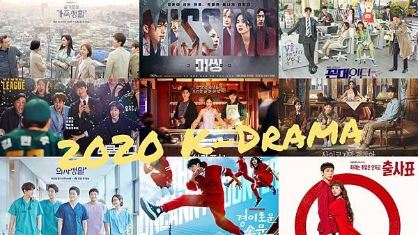2020韓劇大盤點@如夢似幻,旅程