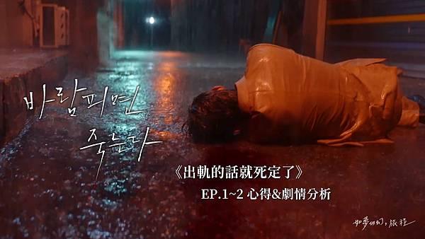 《出軌的話就死定了》EP1~2@如夢似幻,旅程.jpg