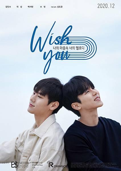《Wish You:你在我心中的旋律》韓版二版海報.jpg