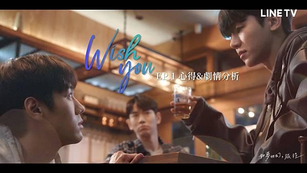 《Wish You:你在我心中的旋律》EP.1@如夢似幻,旅程.jpg