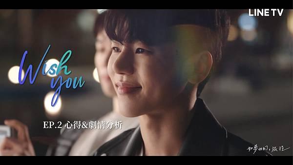 《Wish You:你在我心中的旋律》EP.2@如夢似幻,旅程.jpg