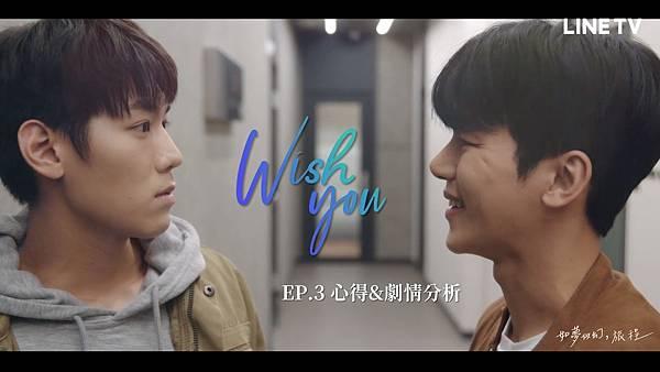 《Wish You:你在我心中的旋律》EP.3@如夢似幻,旅程.jpg