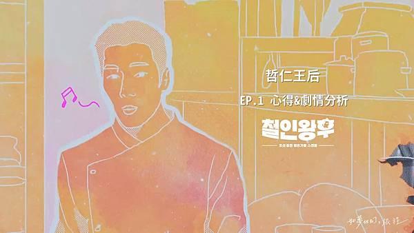 《哲仁王后》EP.1@如夢似幻,旅程.jpg