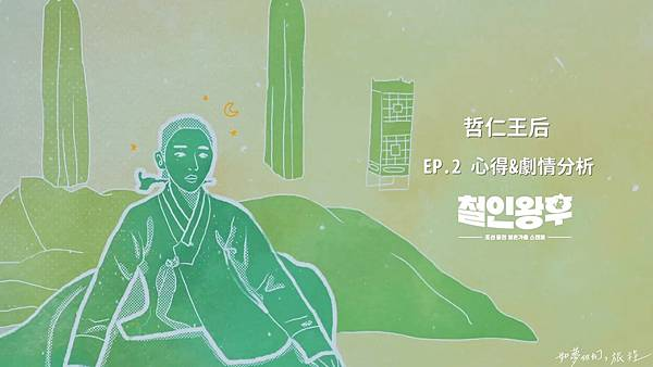 《哲仁王后》EP.2@如夢似幻,旅程.jpg