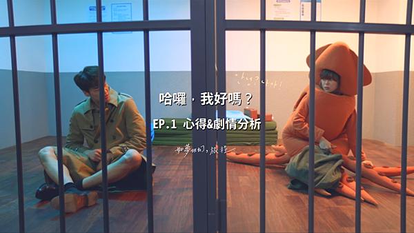 《哈囉,我好嗎?》EP.1@如夢似幻,旅程.png