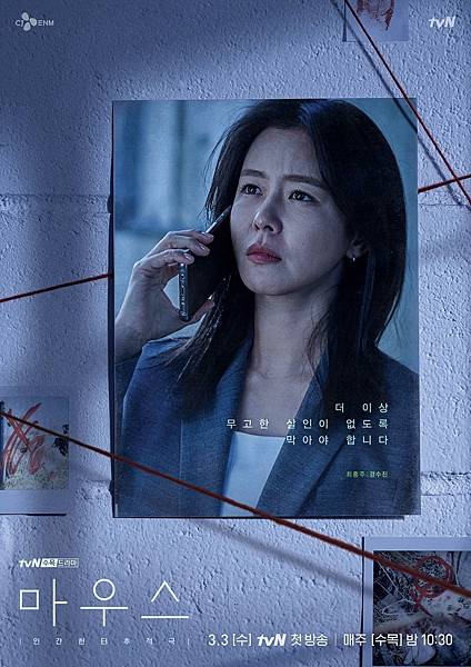 《Mouse》人物海報-崔洪珠/景收真 飾.jpg
