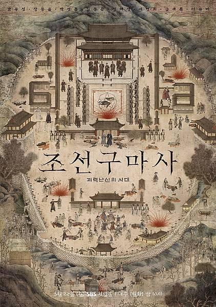 《朝鮮驅魔師》海報-1.jpg