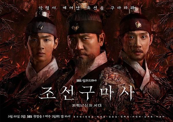 《朝鮮驅魔師》海報-2.jpg