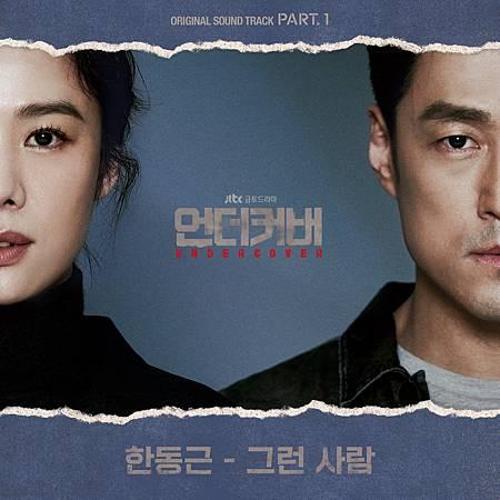 《Undercover》OST.1:韓東根〈那樣的人〉.jpg