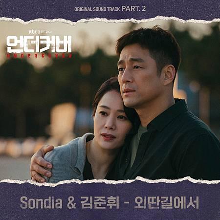 《Undercover》OST.2:Sondia %26; 金俊輝〈孤獨道路上〉.jpg