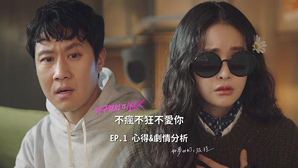 《不瘋不狂不愛你》EP.1@如夢似幻,旅程.png