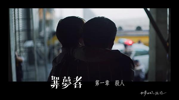 《罪夢者》EP.1@如夢似幻,旅程.png