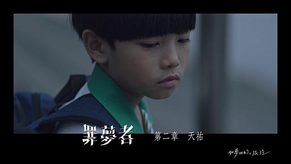 《罪夢者》EP.2@如夢似幻,旅程.png