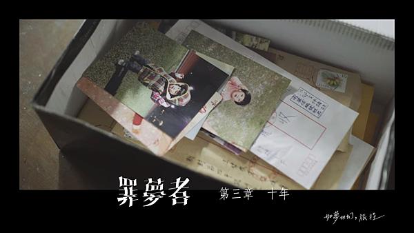 《罪夢者》EP.3@如夢似幻,旅程.png