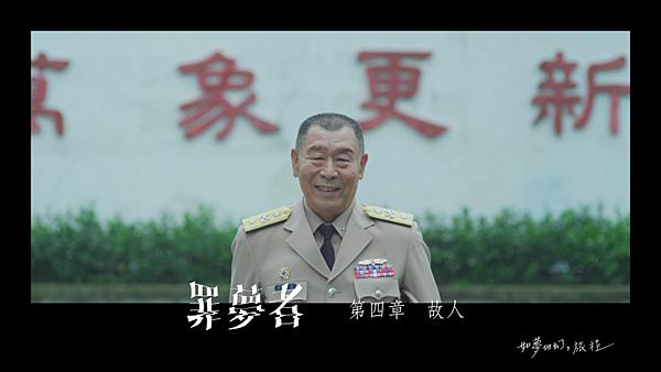《罪夢者》EP.4@如夢似幻,旅程.png