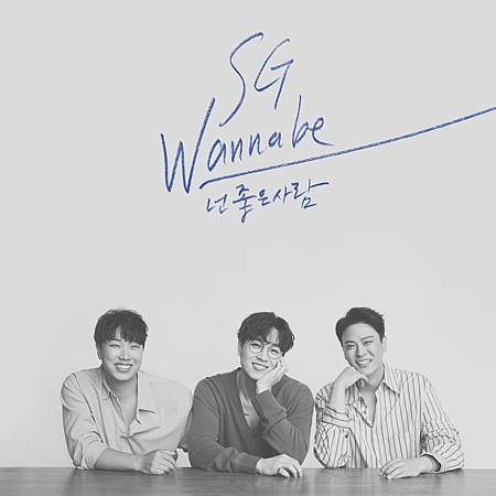 SG Wannabe - You%5Cre the Best of Me.jpg