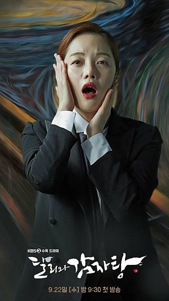 《達利和馬鈴薯湯》人物海報 - 呂美里/黃保羅 飾.jpg