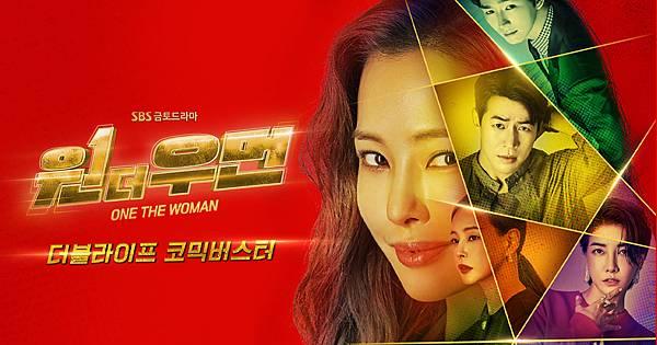 《One The Woman》SBS官網封面.jpg