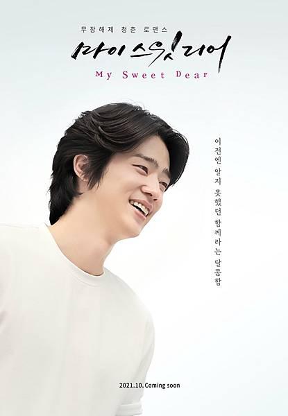 《My Sweet Dear》前導人物海報-崔正宇/張義秀 飾.jpg