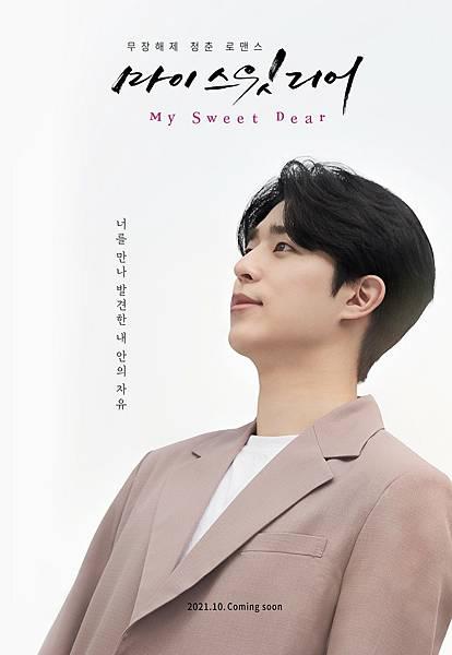 《My Sweet Dear》前導人物海報-尹都建/李贊炯 飾.jpg