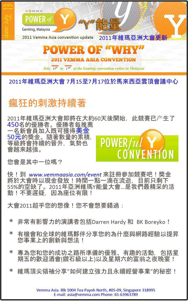 Vemma_2011_Convention_-_3rd_email_asia_CN_-_16_may_blast.jpg