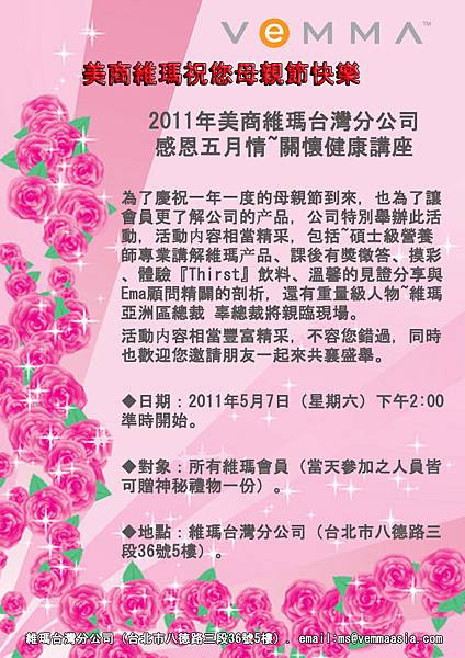 mother_day_updated20110425.jpg
