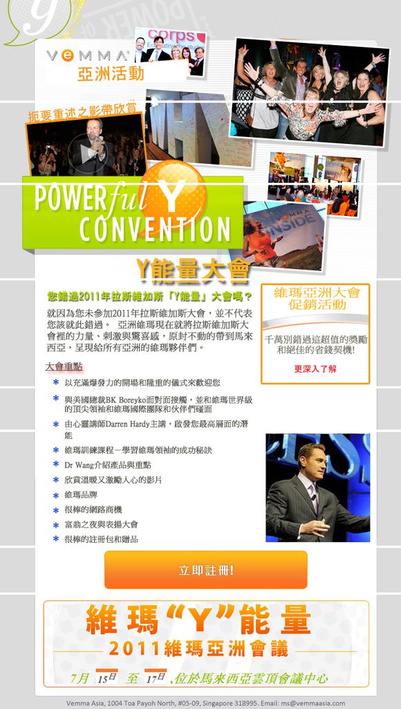 Gmail   維瑪亞洲 2011 年 Y 能量大會   pink060629 gmail.com
