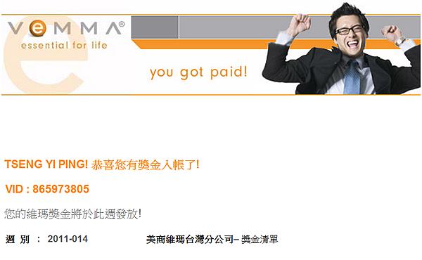 Vemma Bonus Statement-Week-2011-014.png