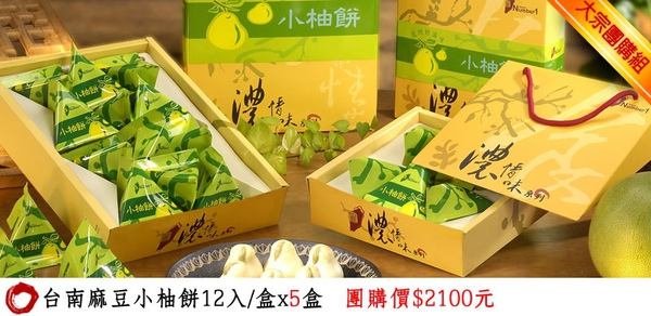 5合 小柚餅.jpg