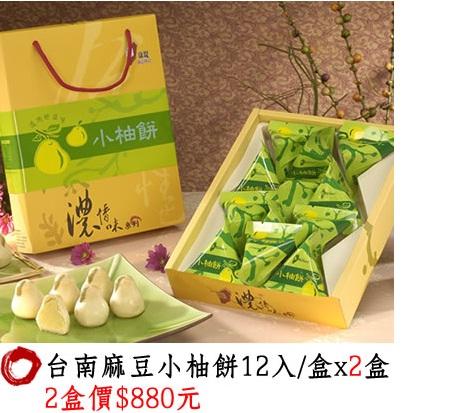 2合 小柚餅.jpg