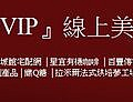 【Ming IVIP】線上美食購物網.jpg