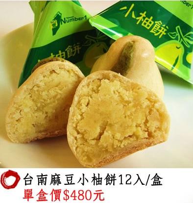 1合 小柚餅.jpg