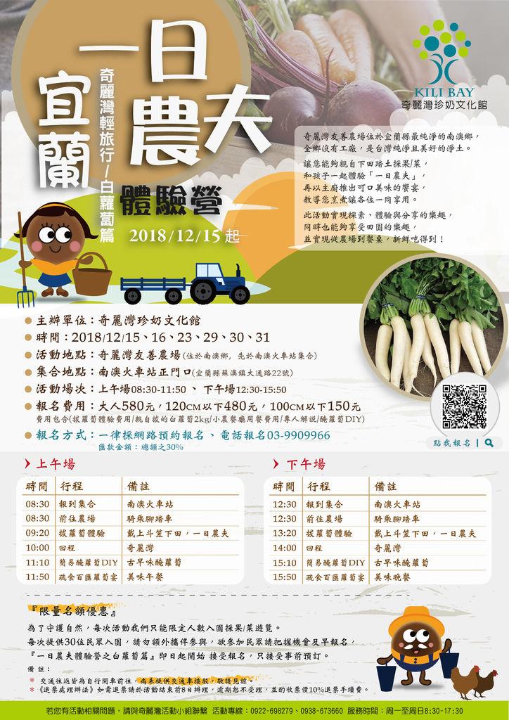 白蘿蔔旅行DM-2_工作區域 1.jpg