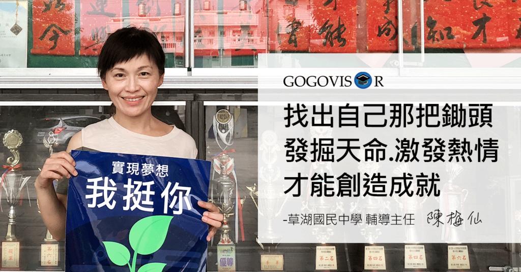 高高飛翔Gogovisor線上直播影音教育平台