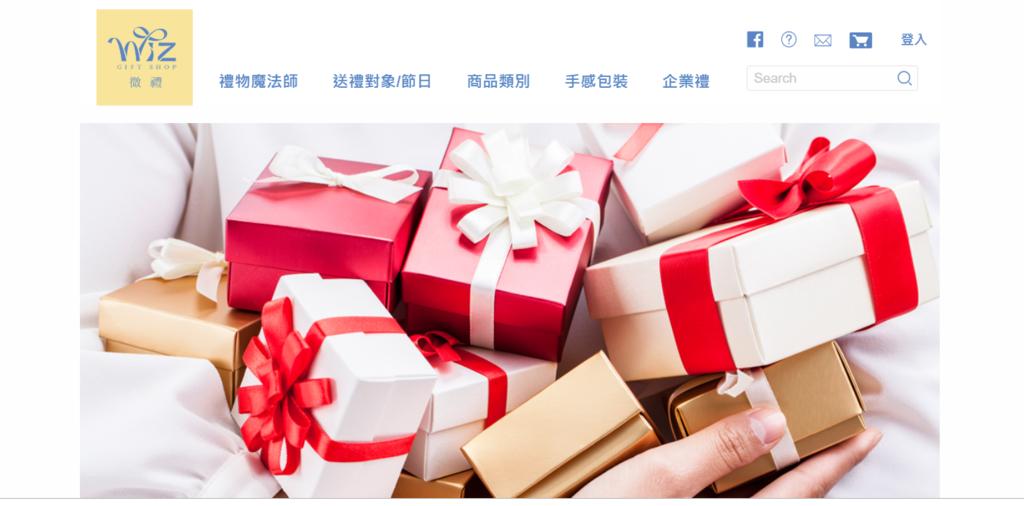 Wiz微禮禮物店 聖誕節交換禮物推薦