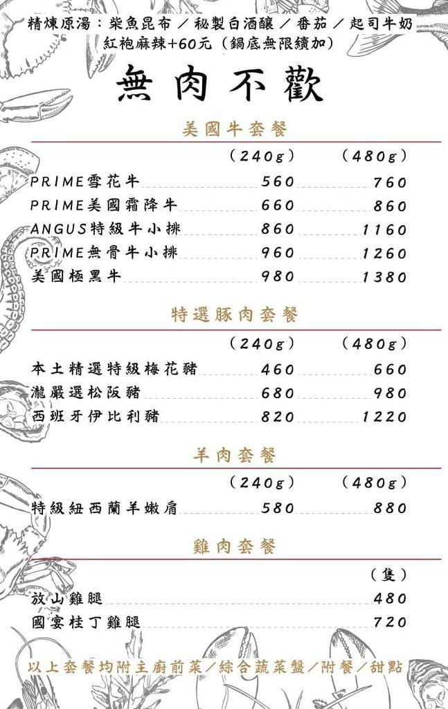 瀧 鍋物製造所 雙人豪華海陸套餐 新北板橋火鍋推薦