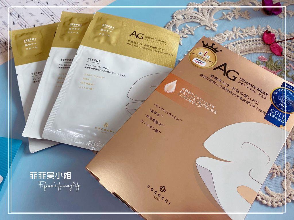 Cocochi Cosme AG抗糖面膜