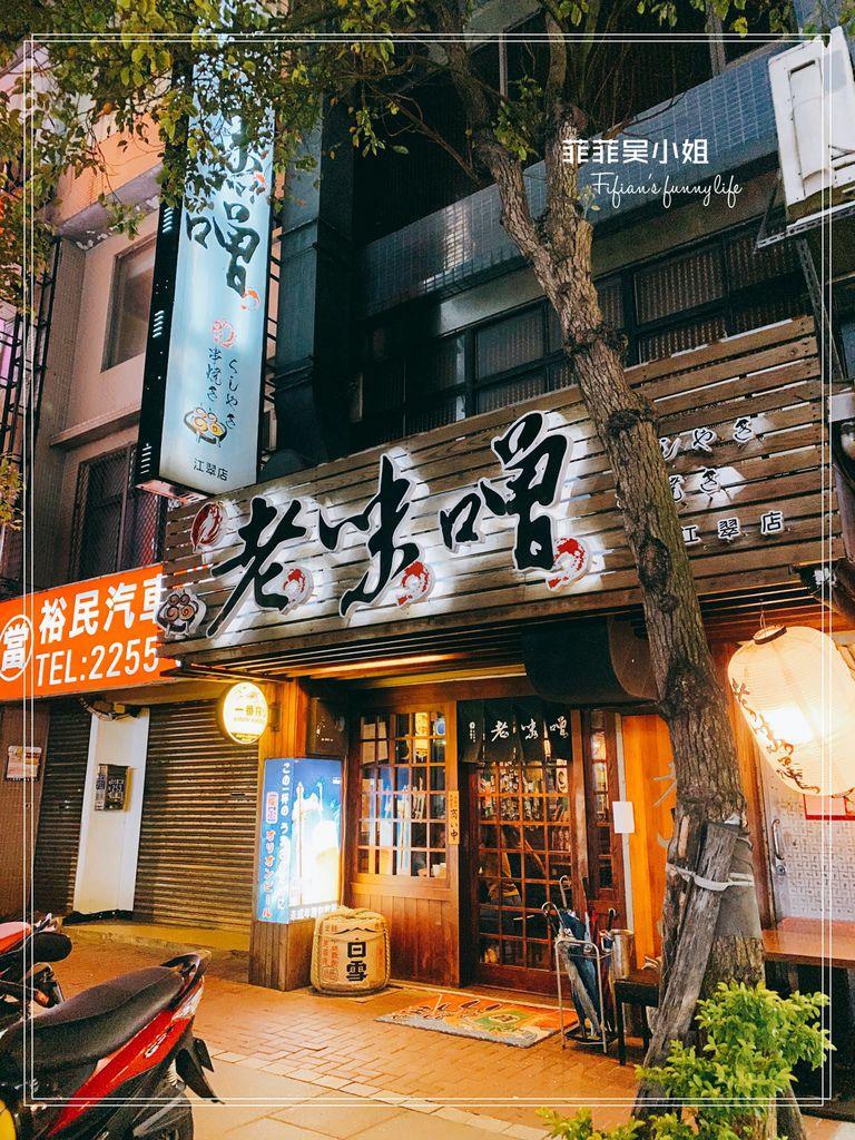 老味噌居酒屋 板橋江翠店