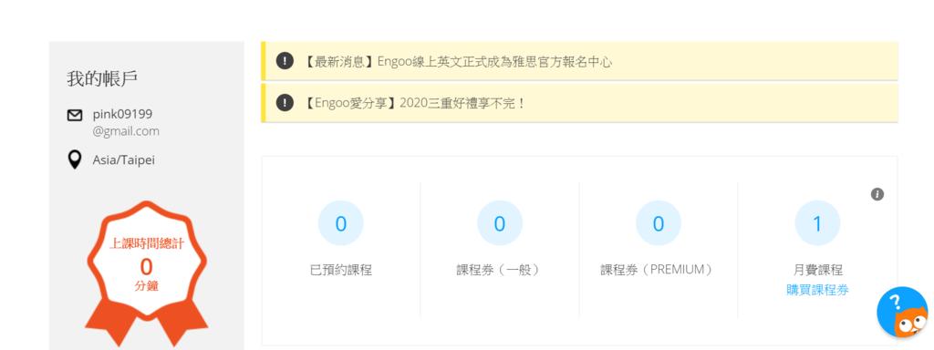 engoo線上英文3.png
